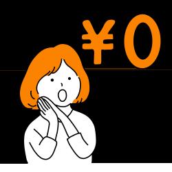 制作費0円!